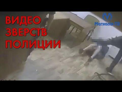 Жутко! Лупят дубинками и ногами! Видео пыток полицейских над людьми попало в сеть