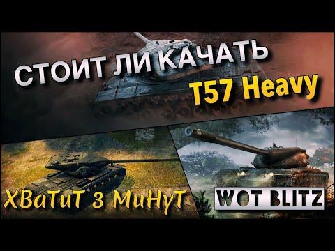 🔴WoT Blitz   ОСНОВНЫЕ ПРЕИМУЩЕСТВА И НЕДОСТАТКИ❗️  T57 Heavy