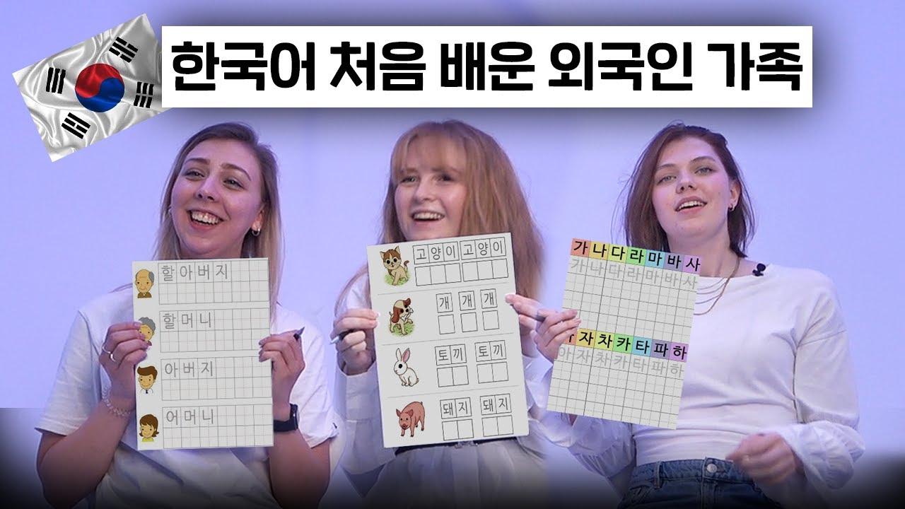 외국인 가족의 한국어 첫 수업 ㅋㅋ (한국어 첫 인상)