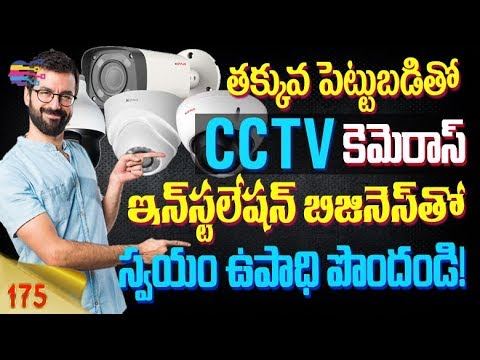 Small business ideas telugu | How to start CCTV cameras installation business in telugu -175