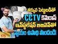Small business ideas telugu | How to start CCTV cameras installation business in telugu -175