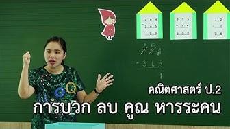 คณิตศาสตร์ ป.2  การบวก ลบ คูณ หารระคน อาจารย์อัญชุลี ศิริประพนธ์โรจน์