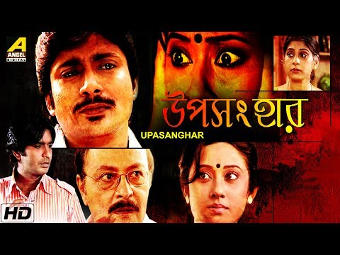 Upasanghar | উপসংহার | Detective Bengali Movie