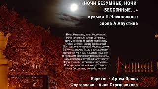 П.Чайковский   Ночи безумные  Артем Орлов   баритон Анна Стрельникова   фортепиано