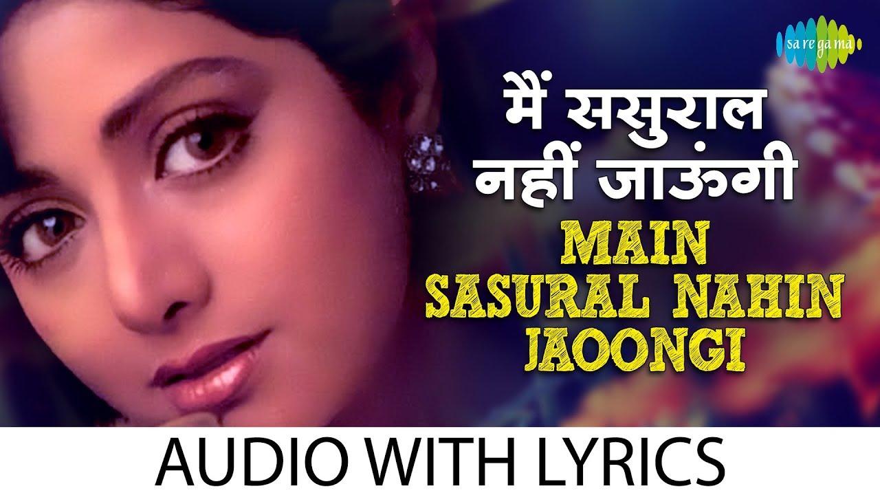 Main sasural nahin jaoongi song | chandni | rishi kapoor | sridevi.
