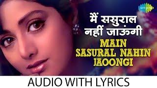 Main Sasural Nahin Jaoongi with lyrics | मैं ससुराल नहीं के बोल | Pamela Chopra | Chandni