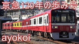 京急1500形 1521編成 京急120年の歩み号 大師線