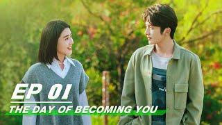 【FULL】The Day of Becoming You EP01 (Starring Steven Zhang Xincheng & Liang Jie)   变成你的那一天   iQiyi