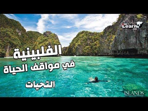 تعليم اللغة الفلبينية للمبتدئين التحيات Youtube