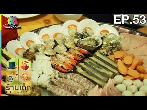 ย้อนหลัง ร้านเด็ดประเทศไทย | EP.53 | 22 ก.พ.60