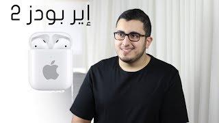 عالسريع   سماعات أبل الجديدة إير بودز ٢ apple airpods 2