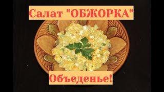 Вкусный салат на Новый год и не только ;) Салат