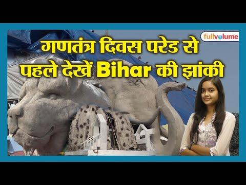 republic-day-2021-में-देखें-bihar-की-jhanki-|-the-full-volume