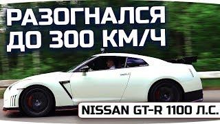 ВПЕРВЫЕ РАЗОГНАЛСЯ ДО 300 КМ/Ч! ● За рулём Nissan GT-R с тюнингом в 1100 Л.С.