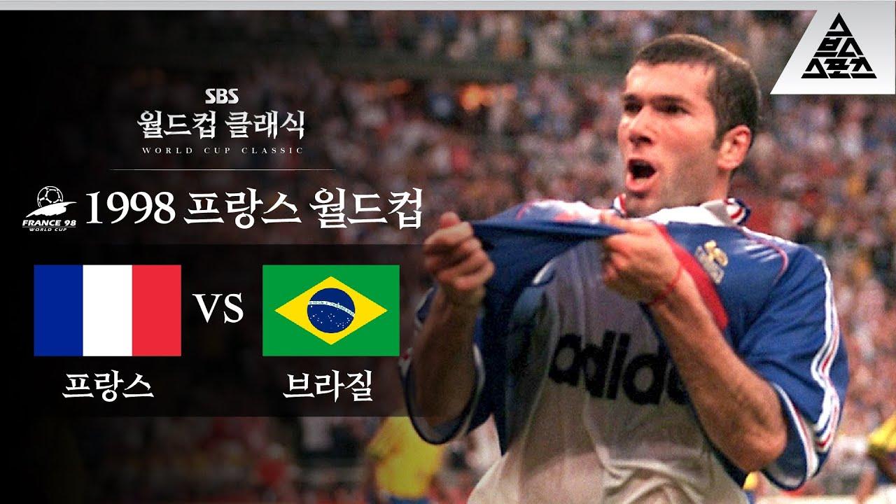 지단의 샴푸향이 온 그라운드에 진동할 때 / 1998 FIFA 프랑스월드컵 결승 프랑스 vs 브라질 [습츠_월드컵 클래식]