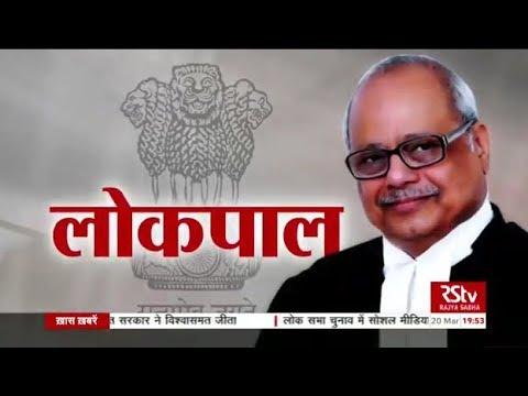 RSTV Vishesh - 20 March 2019: Lokpal : लोकपाल