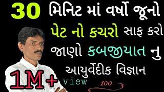 30 મિનીટ માં વર્ષો જૂનો પેટ નો કચરો સાફ કરો. (કબજીયાત) || Manhar.D.Patel Official