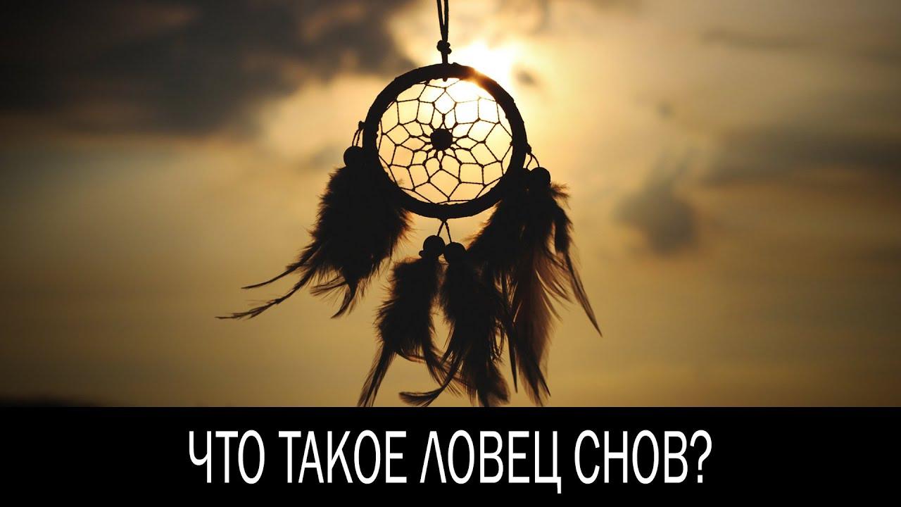 Что означает ловец снов
