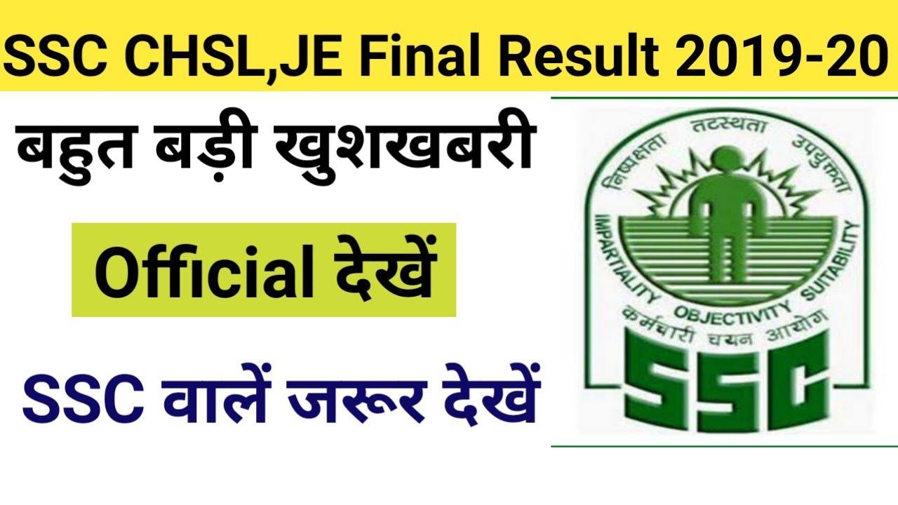 SSC CHSL RESULT 2021 || ssc chsl result date 2021 || ssc je result declare 2021 || ssc result 2020