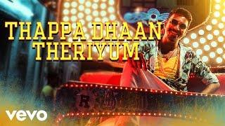 Maari - Thappa Dhaan Theriyum Video | Dhanush, Kajal Agarwal | Anirudh | Balaji Mohan
