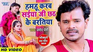आ गया #प्रमोद प्रेमी यादव का सुपरहिट छठ गीत वीडियो 2019 । हमहू करब सईया जी छठ के बरतिया