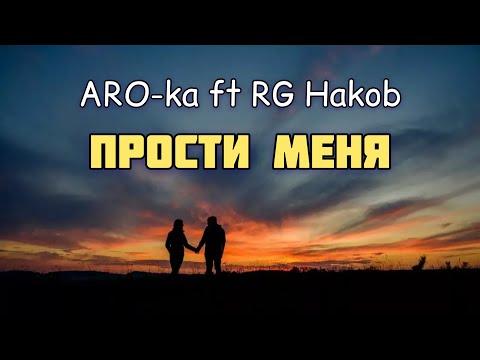 ARO-ka ft. RG Hakob  - Прости меня 2016 █▬█ █ ▀█▀