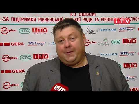 ITV media group: БК РІВНЕ - ІНВАСПОРТ (Дніпро) | Коментар Станіслава Каковкіна