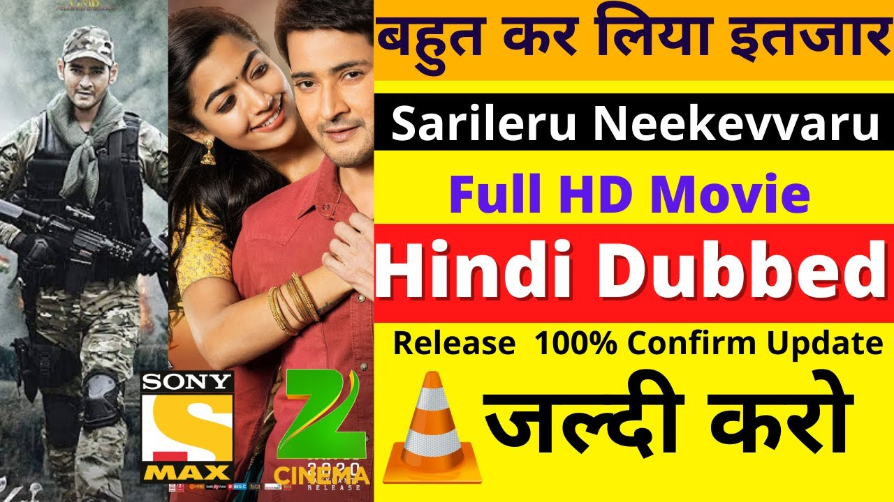 Download Sarileru Neekevvaru Full Movie in Hindi Dubbed | Mahesh Babu | New Hindi Dubbed Movie 2021