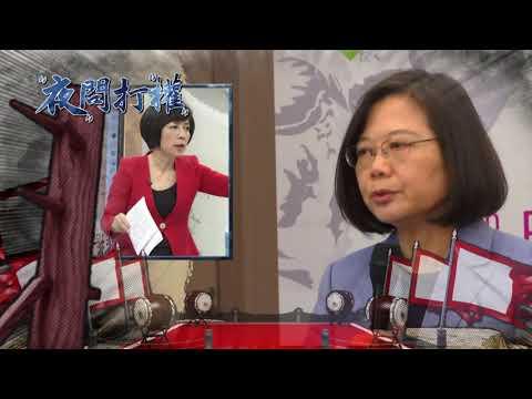 2019.06.28中視新聞台《夜問打權》預告 節目被施壓遭停播?!說好的言論自由呢?
