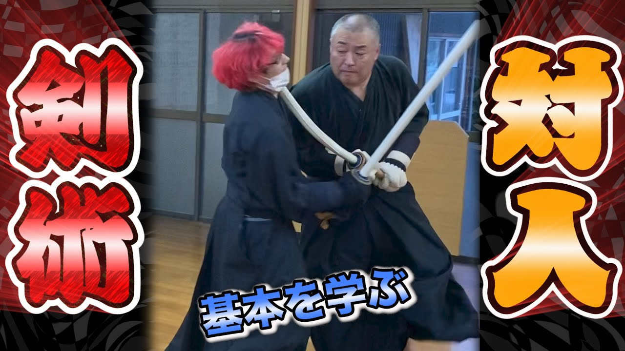 剣道と剣術を単純に比較し優劣を語るのは危険!剣術の対人技法 基礎を解説!