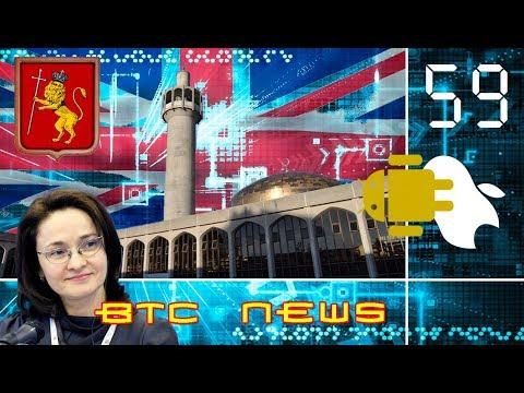 BTC News: Криптовалюты не противоречат законам шариата