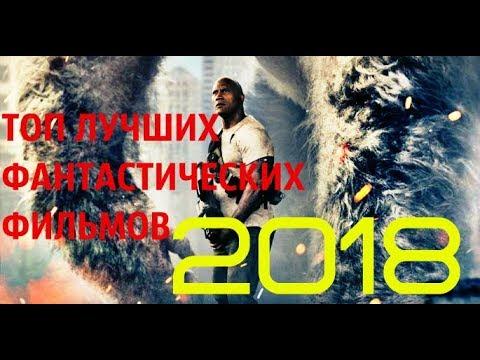 ТОП ЛУЧШИХ ФАНТАСТИЧЕСКИХ ФИЛЬМОВ 2018 Русский Трейлер