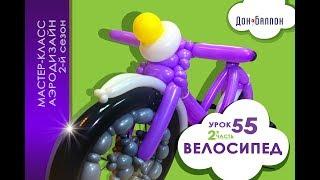 Искусство Аэродизайна. Урок №55. Часть 2. Велосипед из воздушных шаров (ШДМ)