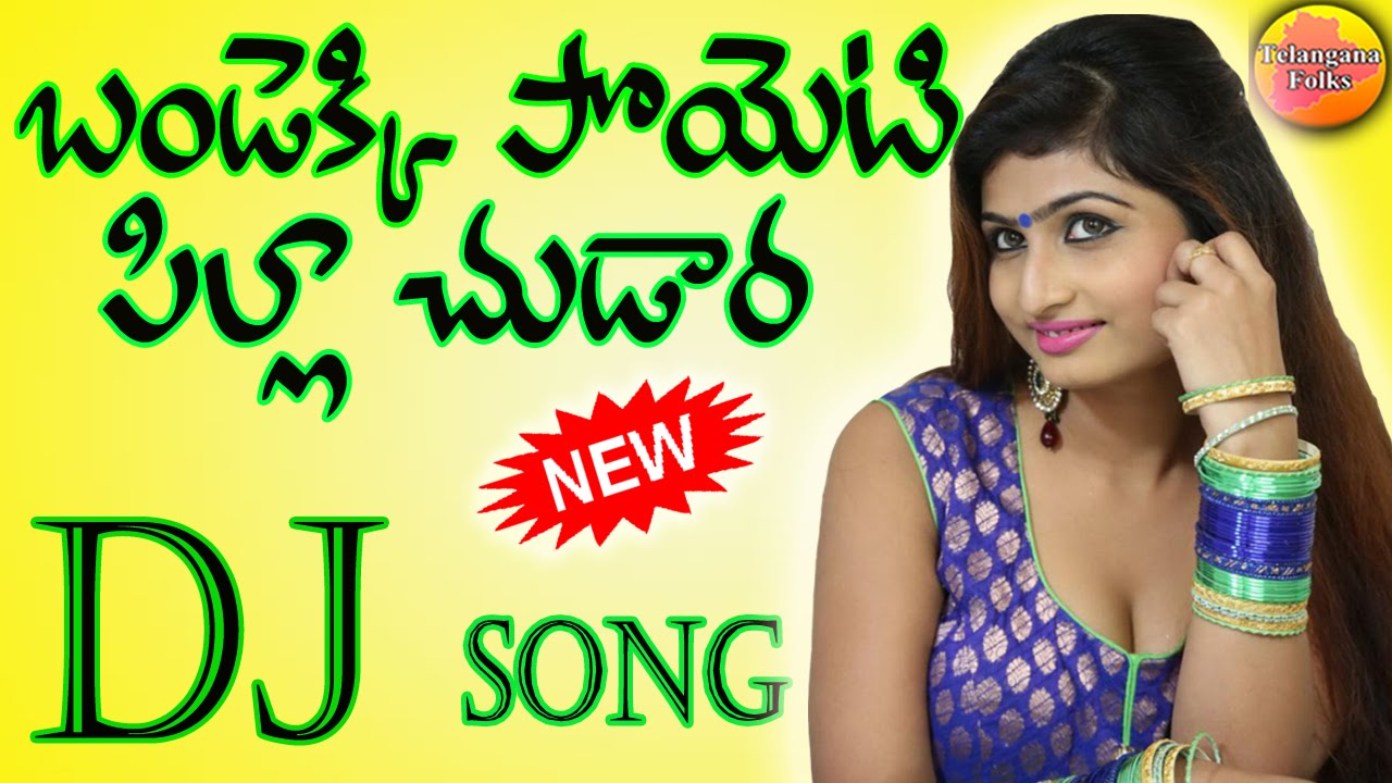 latest dj songs free download in telugu