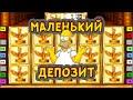 ИГРАЕМ В КАЗИНО ВУЛКАН НА МАЛЕНЬКИЙ ДЕПОЗИТ / ИГРОВОЙ АВТОМАТ BOOK OF RA