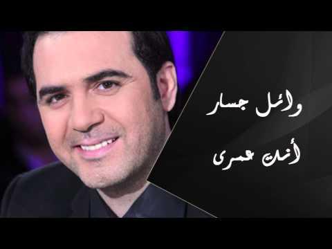 Wael Jassar - Enta Omry | وائل جسار - إنت عمرى