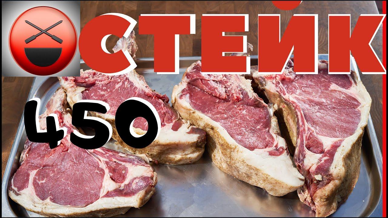 Стейки средней прожарки из обычного мяса по 450 р, по рецепту Сталика Ханкишиева, НТВ, Дачный Ответ