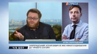 Скоропадський: Ксенія Бабич - аполітична людина