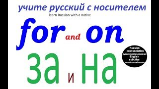 ON and FOR in Russian / common Russian prepositions