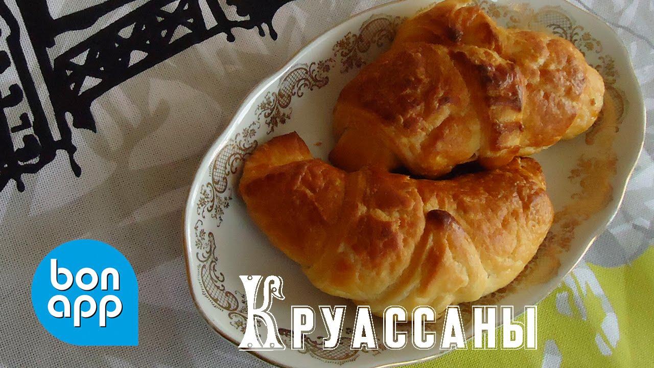 французские круассаны, оригинальный рецепт