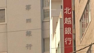 新潟県が地盤の第四銀行と北越銀行が経営統合を発表した。地銀再編が再...