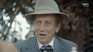 היהודים באים עונה 3 | המיטב
