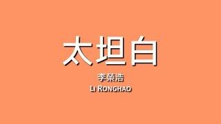 李榮浩 Li Ronghao / 太坦白【歌詞】