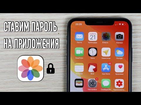 КАК поставить ПАРОЛЬ на любое приложение на IPhone?