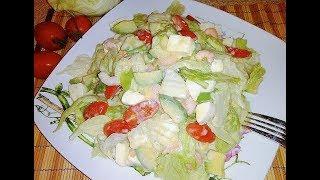 Салат с креветками и авокадо в итальянском стиле