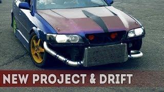 Объявление О Новом Проекте + Дрифт