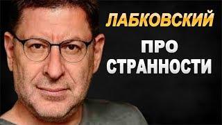МИХАИЛ ЛАБКОВСКИЙ - ПРО СТРАННОСТИ