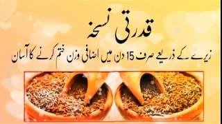 jeera előnyei a fogyás urdu