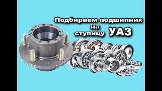 Модернизация  ступица УАЗ 3-часть
