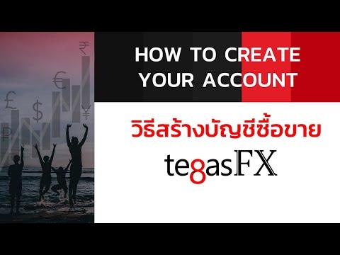 เปิดบัญชีเทรดForex (TegasFX)